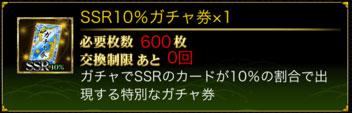 SSR10ガチャ券