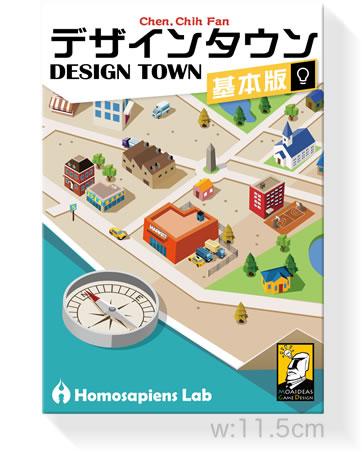 デザインタウン:箱