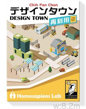 デザインタウン拡張再利用:箱
