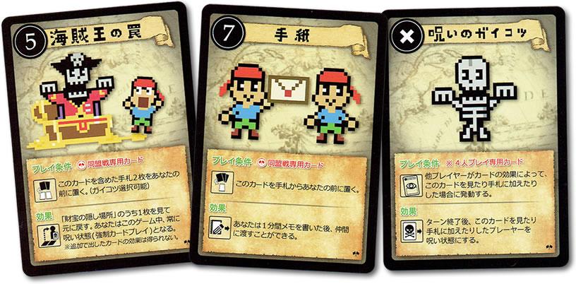 パイレーツコード2:カード3枚