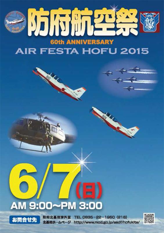 2015 防府航空祭 チラシ