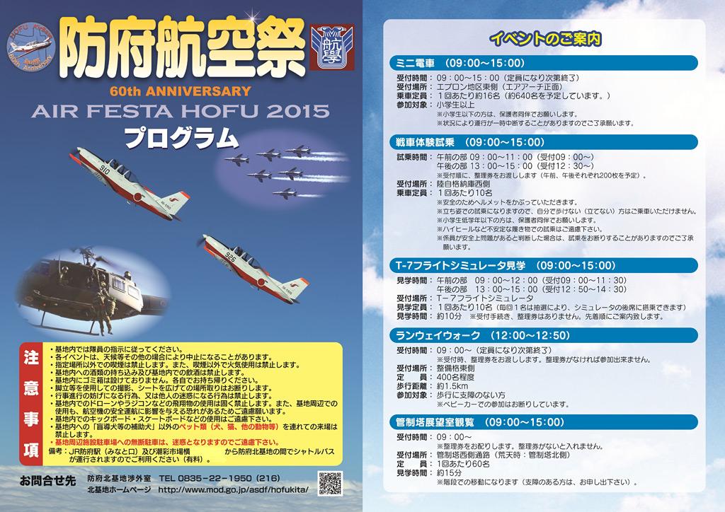 2015 防府航空祭 プログラム