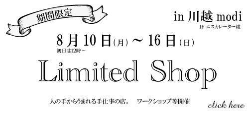 limited_modi_20150805232821150.jpg