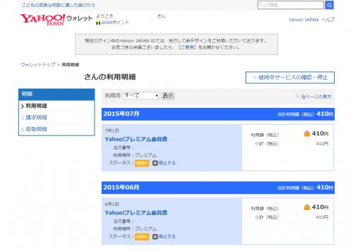 Yahoo_premium_3000_001.png