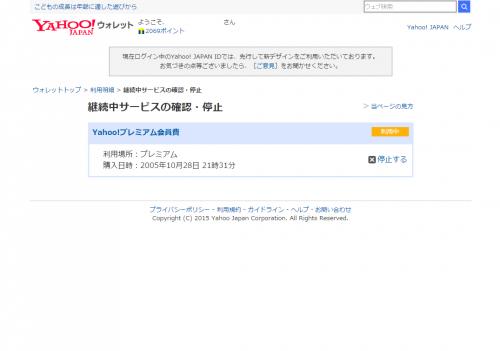 Yahoo_premium_3000_002.png