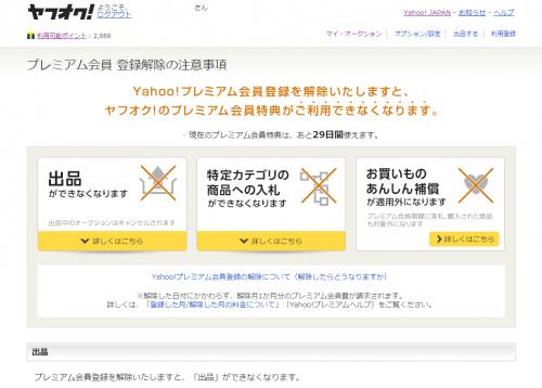 Yahoo_premium_3000_003.png