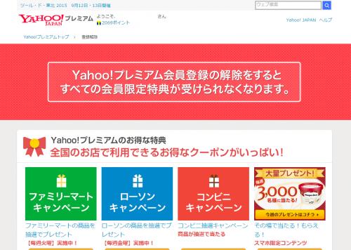 Yahoo_premium_3000_004.png