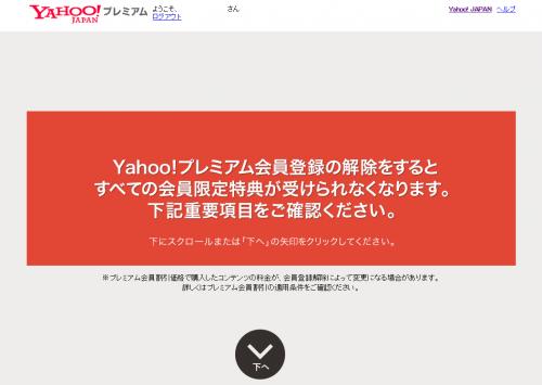 Yahoo_premium_3000_005.png