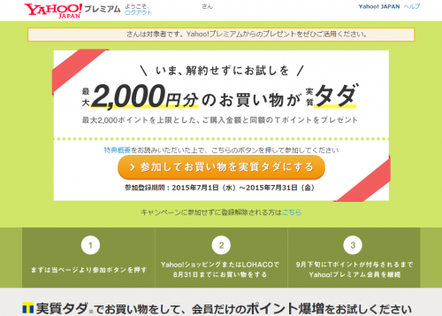 Yahoo_premium_3000_006.png