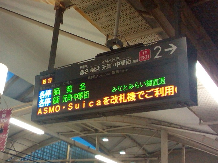状況 東横 線 運行