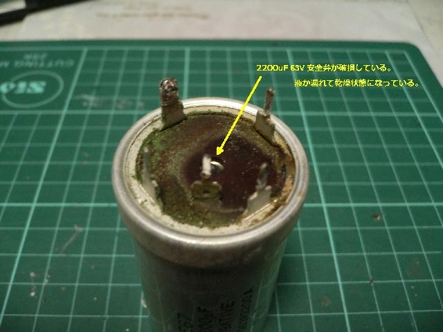 液漏れコンデンサー