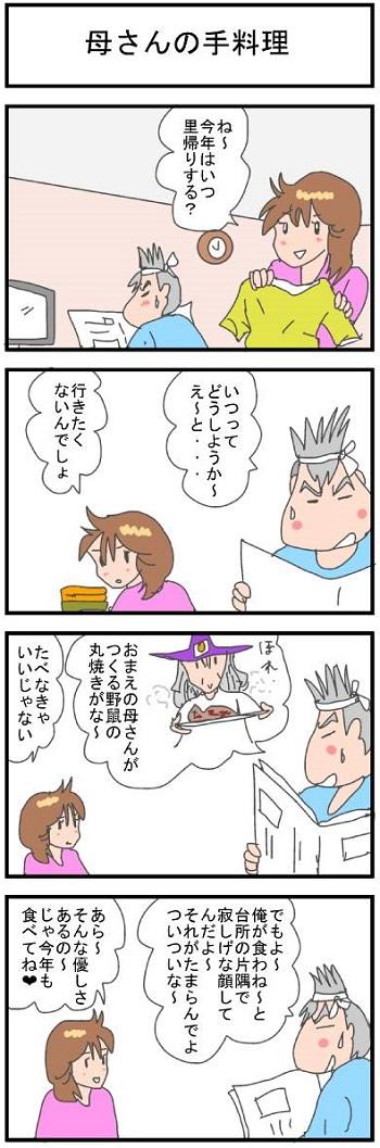 母さんの手料理