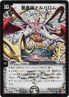 dm-sendai-cs-2015-deck-1st-20150808-thumb.jpg