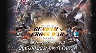 gundam-cross-war-tcg-website-20150716.jpg