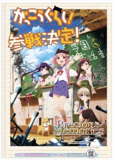 precious-memories-gakkou-gurashi-20150710-2.jpg