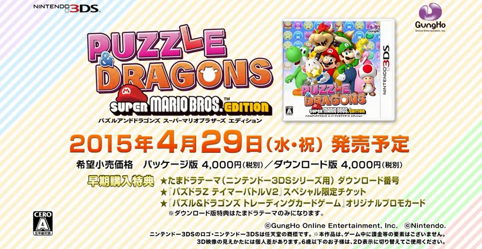 puzzle-and-dragons-mario-card-20150108-2.jpg