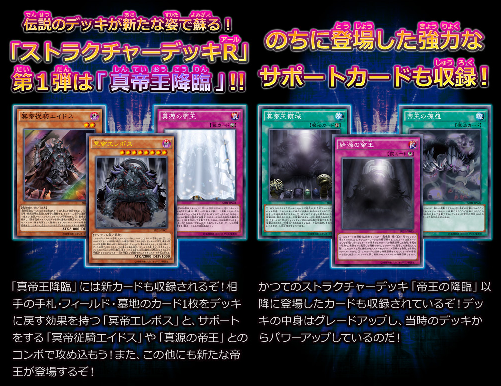 yugioh-sd14r-official-website-20150801-1.png