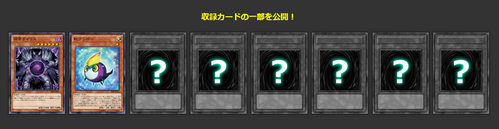 yugioh-sd14r-official-website-20150801-2.png