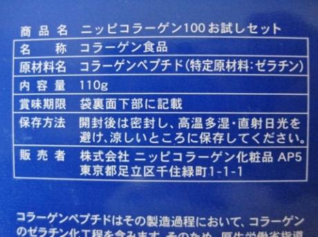 コラーゲン原料シェアNo1!3年連続最高金賞受賞、93%と高い効果を実感【ニッピコラーゲン100】お試し、999円!