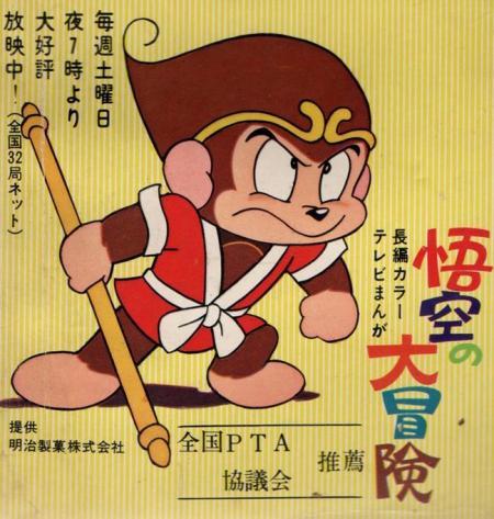 gokuunodaibouken_convert.jpg