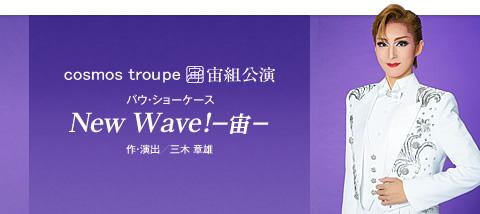 new-wave-sora.jpg