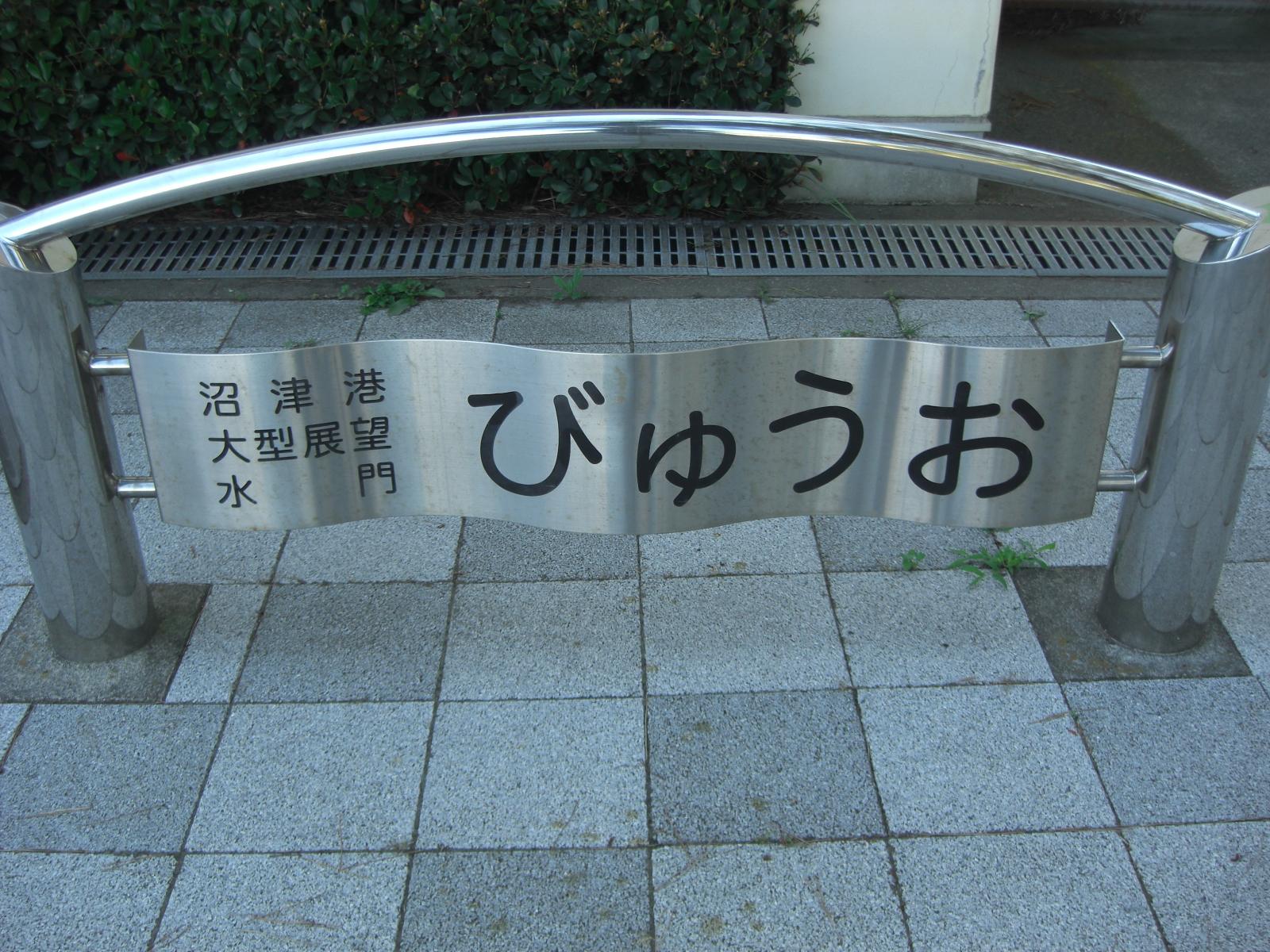 2015/07/21沼津びゅーお5