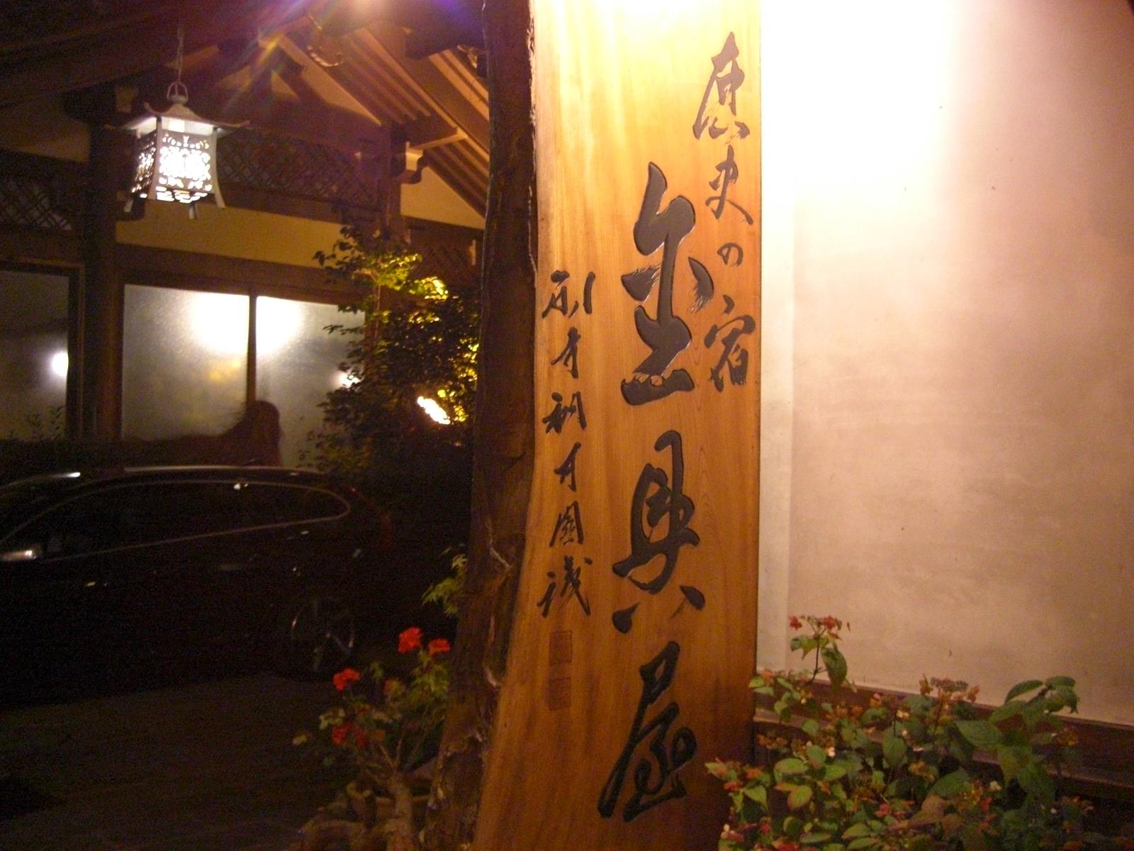 夜の渋温泉6金具屋