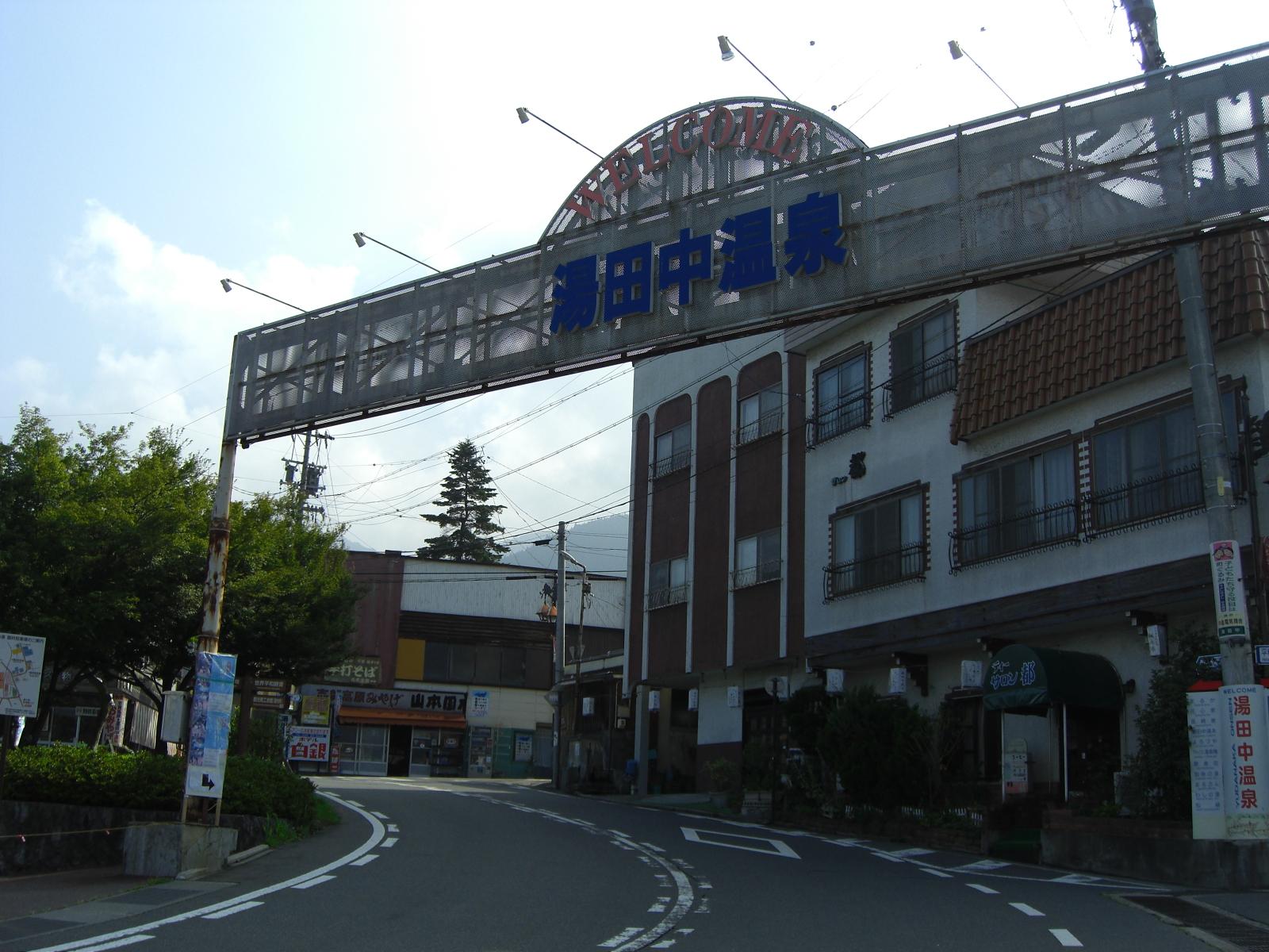湯田中温泉1