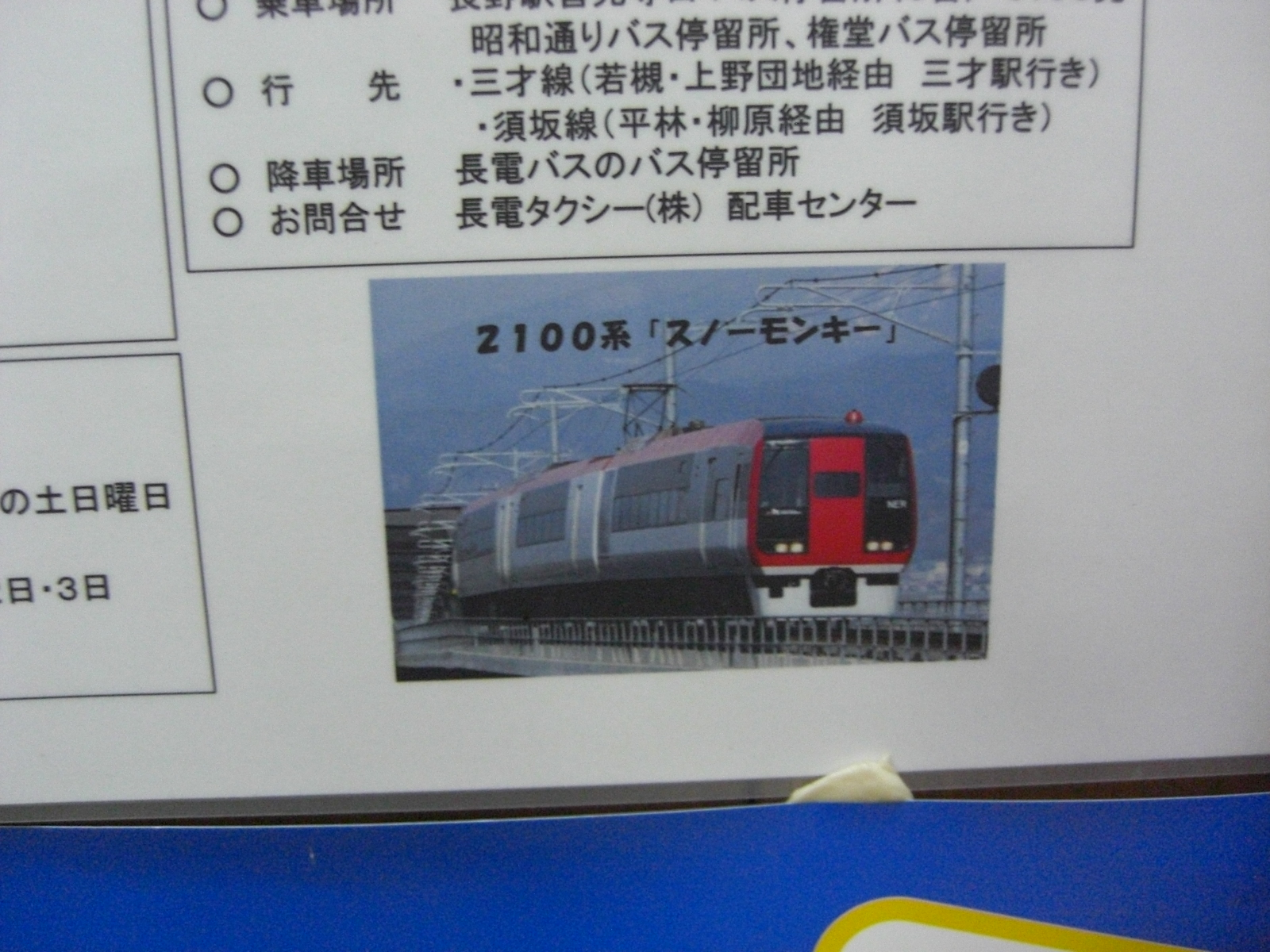湯田中駅3長野電鉄