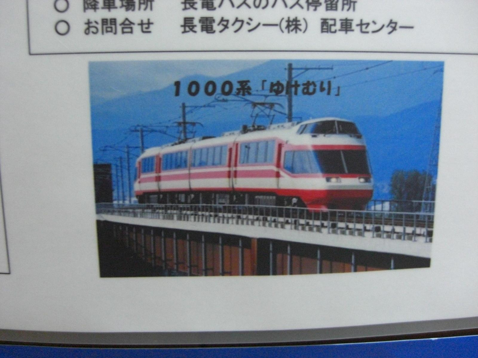 湯田中駅2長野電鉄