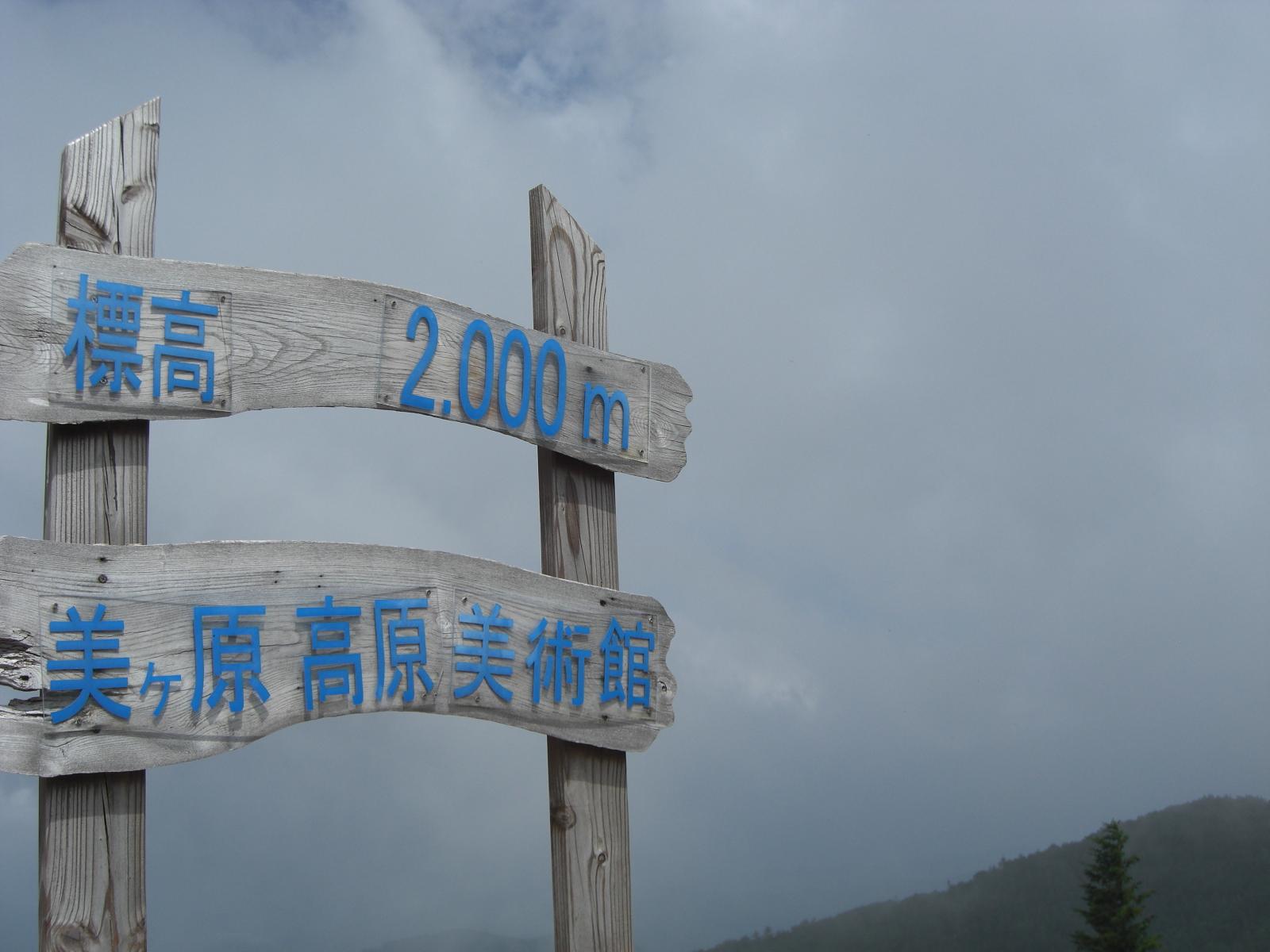 ビーナスライン1美ヶ原高原