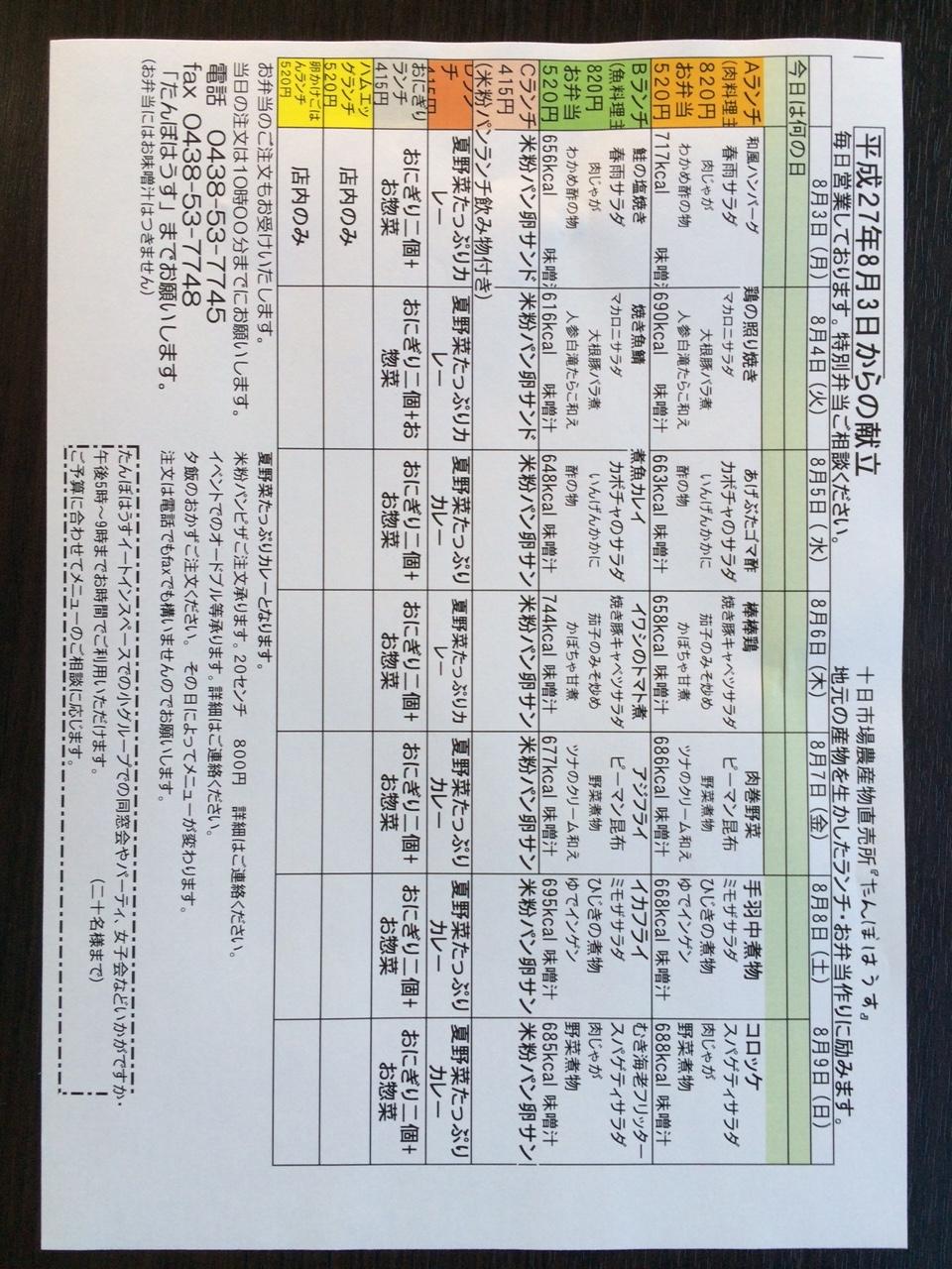 menu0803-.jpg