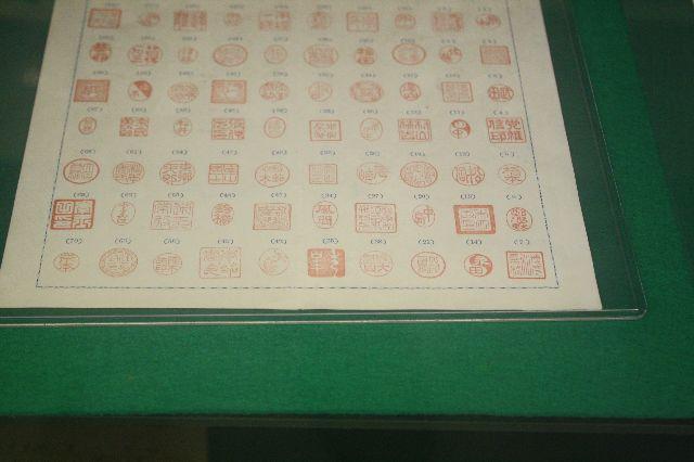 手彫り印鑑【印相体はデタラメ書体です】