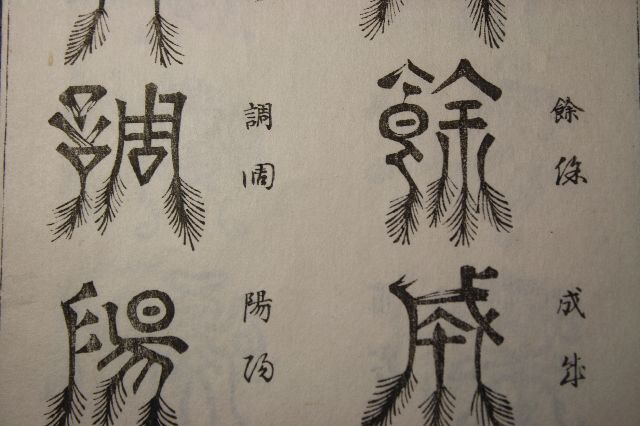 百體千字文 【印相体・吉相体・変換】
