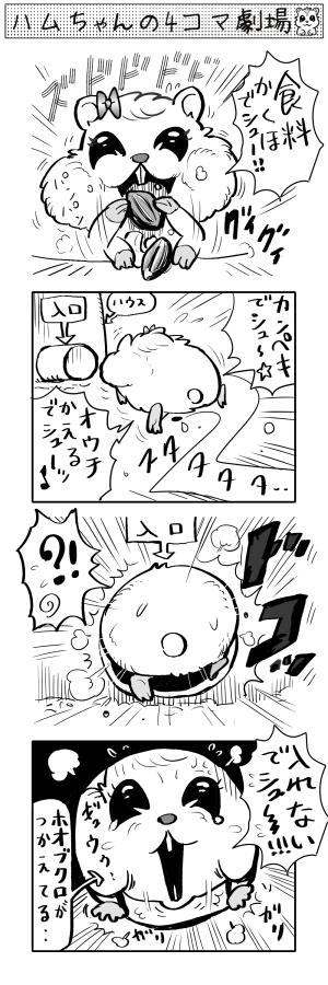 ハムスター4コマ漫画