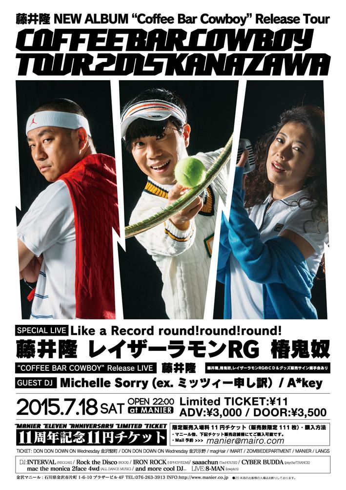 20150718_CBCT_KANAZAWA.jpg
