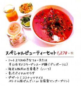 menu201507hanoi.jpg