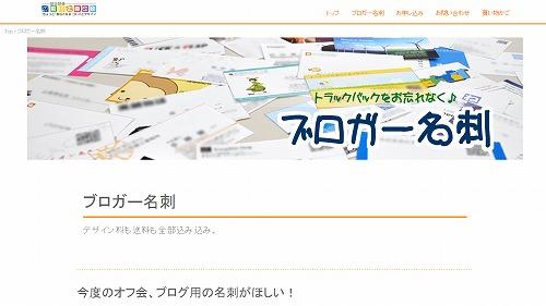 ブロガー名刺 前川企画印刷