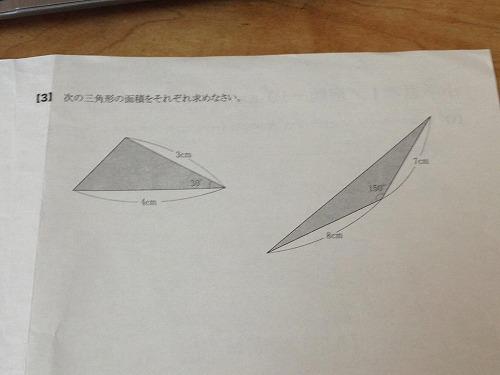 三角形の求め方
