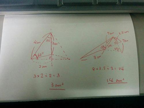 ybさんによる三角形の解説