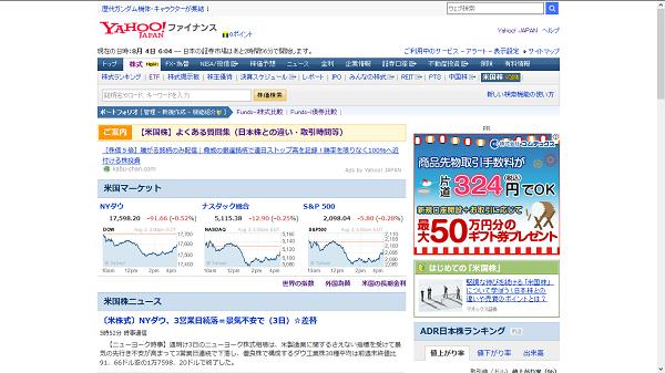 Yahoo!ファイナンスに米国株