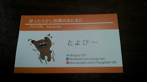 前川企画印刷の名刺3