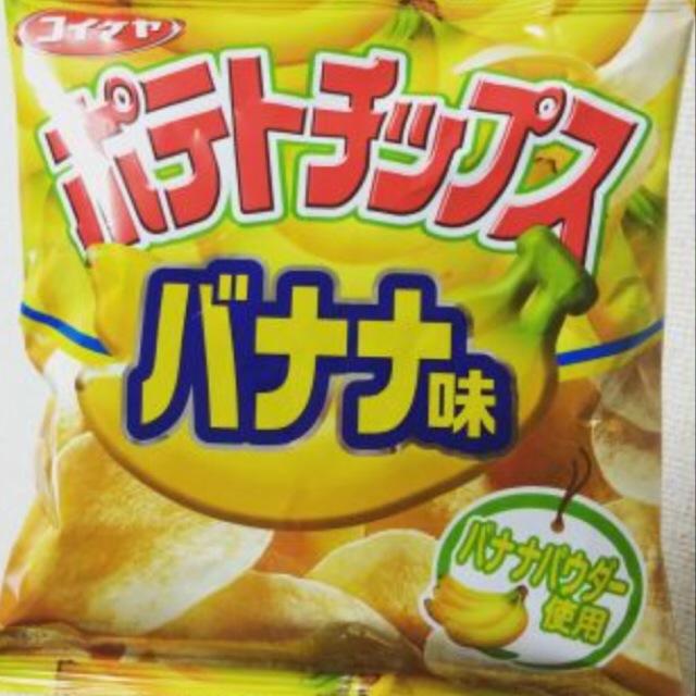 ポテトチップス バナナ食レポ