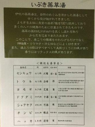 ibukinou-009.jpg