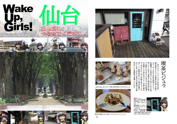 wug_doujin_senden.jpg