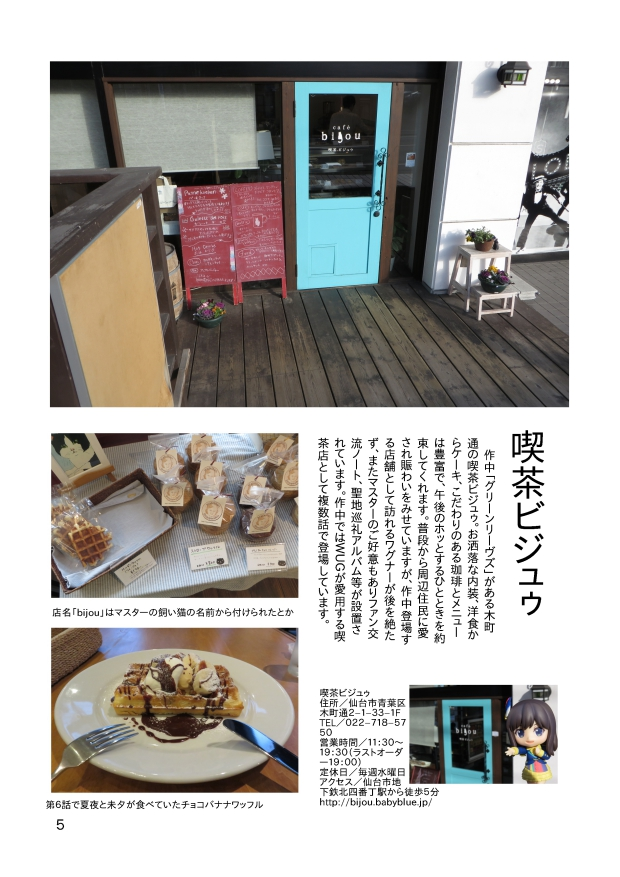 wug_sendai_bijou_sample.jpg