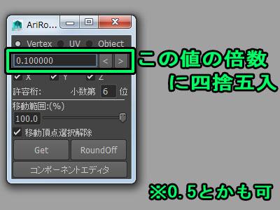 AriRoundOffPosition03.jpg