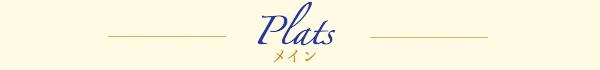 Plats 7