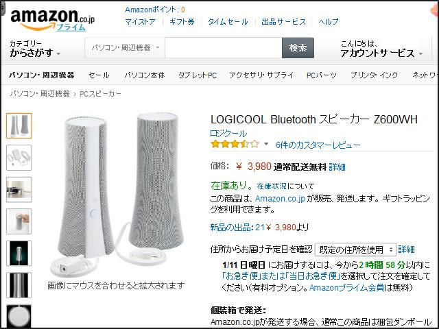 Logicool_Z600_30.jpg