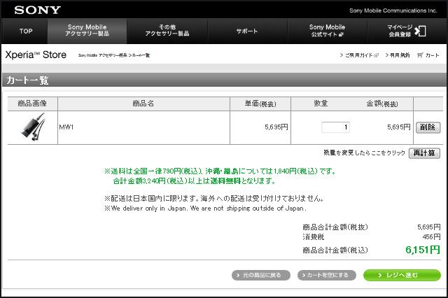 Sony_MW1_26.jpg